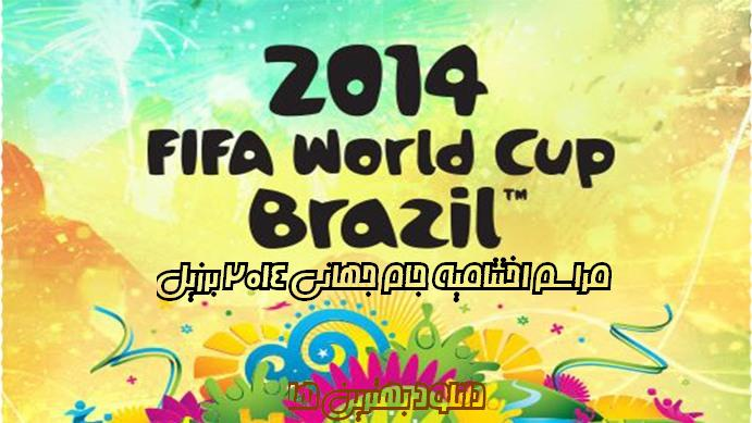 http://rpr2012.persiangig.com/MOVIE/Fifa%20World%20cup%202014%20brazil%20cc.jpg